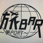 旅BAR名古屋 夢port〜栄で一人飲みできるバー《旅バーといったら女性ひとりでもこれて、友達ができる場所》
