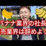 【バナナの卸売業界の社長】年収!業者市場の価格が高騰?色付け師加工業者になるには【大手会社】
