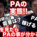 【PA業界の実態】給料・仕事内容・将来性!【ライブ音響マンのなり方】