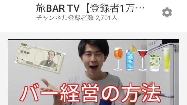 旅バーYouTube。旅bar tv がチャンネル登録者2700人突破。