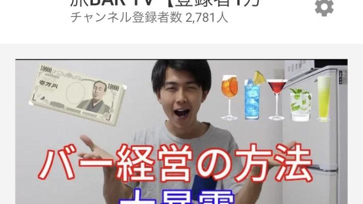 名古屋在住YouTuber!旅bartv!100万再生突破!