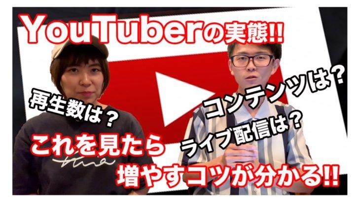 【2019】Youtube登録者を4000人に増やす方法とコツ! 伸びない・増えない人の特徴!【うおプロの「うおしーらん」とコラボ】