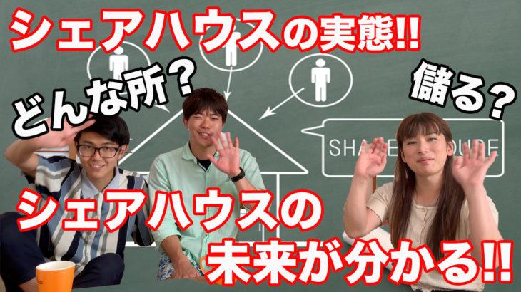 名古屋栄シェアハウス経営してる人と会える、話せる友達になれるバー。