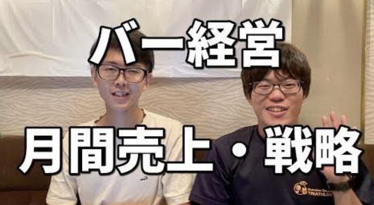 名古屋栄でバー開業相談ができる場所!経営者と会える話せる場所!