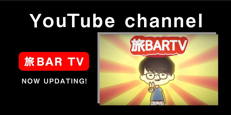 tabi-bar-tv