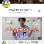 YouTube登録者2500人突破!旅bartv