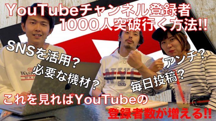 【難しい】チャンネル登録者1000人突破まで行く方法!【youtuberうおプロとコラボ】