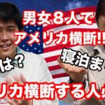 【アメリカ横断旅行】キャンピングカー生活の体験談!費用!観光先!日数!ルート!距離!