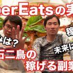 【稼げる副業】ウーバーイーツの実態!配達員の仕組み、流れ、バックの中身公開!in名古屋