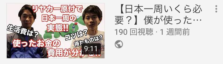 【日本一周いくら必要?】僕が使った金額を全て教えます!【原付・バイク一人旅の費用】