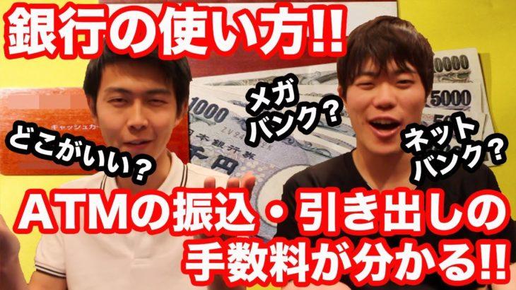 【節約】ATM引き出し・振込手数料が一切かからない銀行の使い方!ネットバンク使おう!