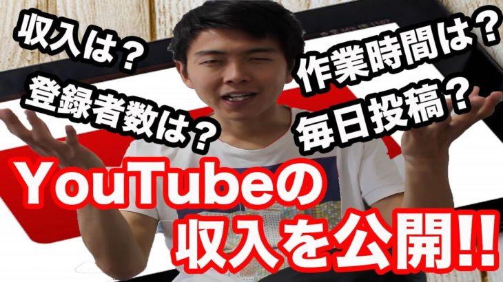 """【収益公開】youtube収入を公開!どんな戦略?1日の生活スタイル!【2019年""""令和""""】"""