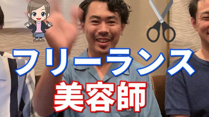 【名古屋副業】フリーランス美容師の闇と裏側と本音!【給料は?なるには?あるあるは?】