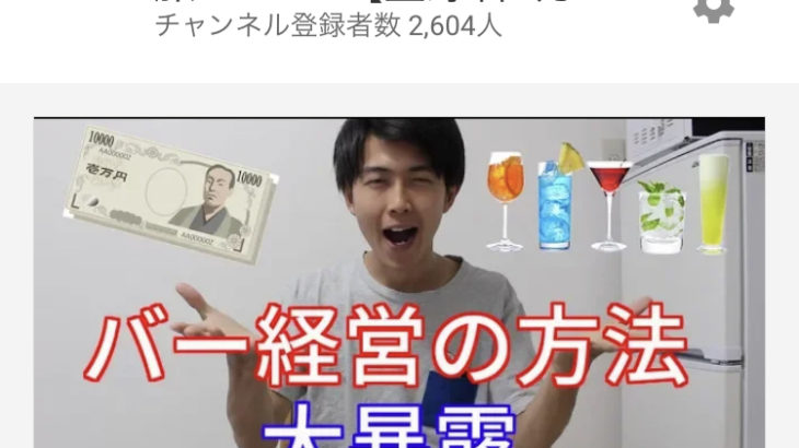 YouTubeチャンネル「旅BARTV」登録者2600人に!