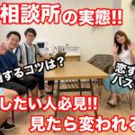 名古屋栄結婚相談所の人と友達になれる?話せるバー、場所、旅バー夢port!