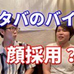 名古屋栄のスタババイトの人と会える話せる場所、旅カフェバー夢port。