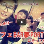 株式会社カタリスト、福祉事業部、あるからチャンネル。名古屋栄の旅バー夢port