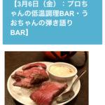 ローストビーフ寿司バーin名古屋栄の変わった変なイベントバー!