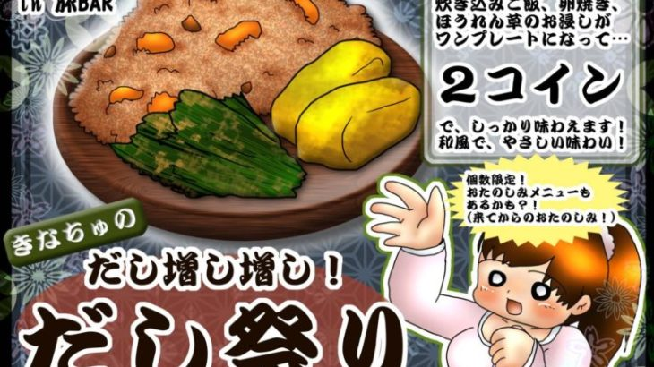 【きなちゅのダシ増し増し!ダシ祭りBAR】