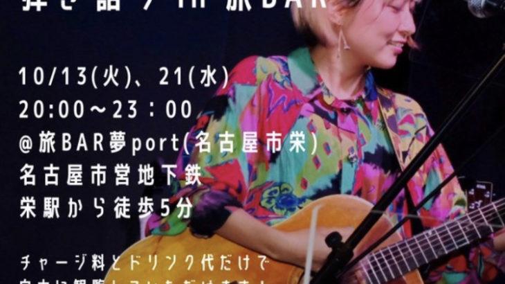 弾き語り&沖縄料理バー!名古屋栄の面白い変わった居酒屋、ダイニングバー!パブ!