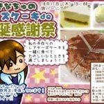チーズケーキで生誕感謝祭BAR【名古屋栄で誕生日会が開けるおすすめ居酒屋、スナック飲み屋】