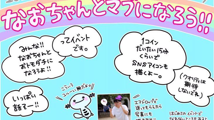 snsのアイコン描きますバー!名古屋栄のおもしろい店、1人飲みができる!