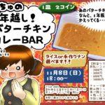 バターチキンカレーバー!名古屋栄の友達作りができるお店、場所!